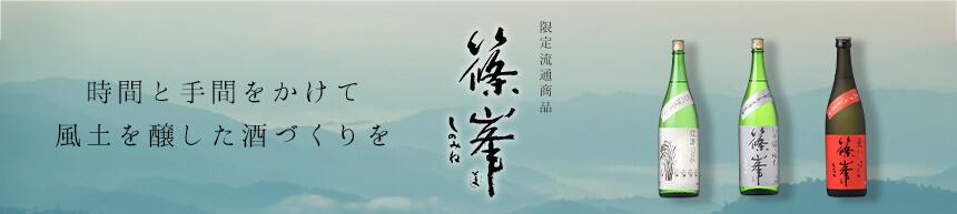 篠峯しのみね(千代酒造)奈良県