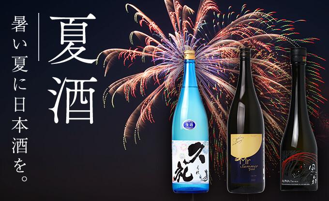 暑い夏に日本酒を