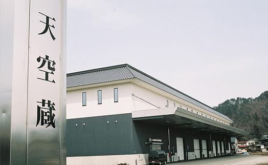 出羽桜酒造の酒蔵