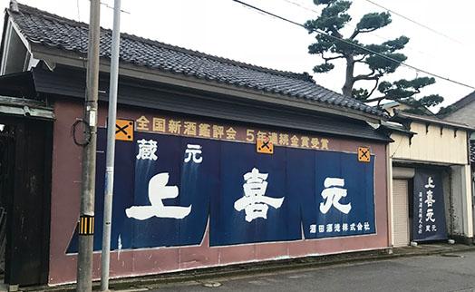 上喜元(酒田酒造) 山形県