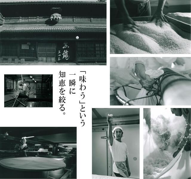 黒龍(黒龍酒造)福井県 酒蔵