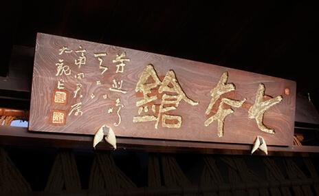冨田酒造の酒蔵