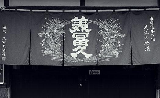 美冨久酒造の酒蔵