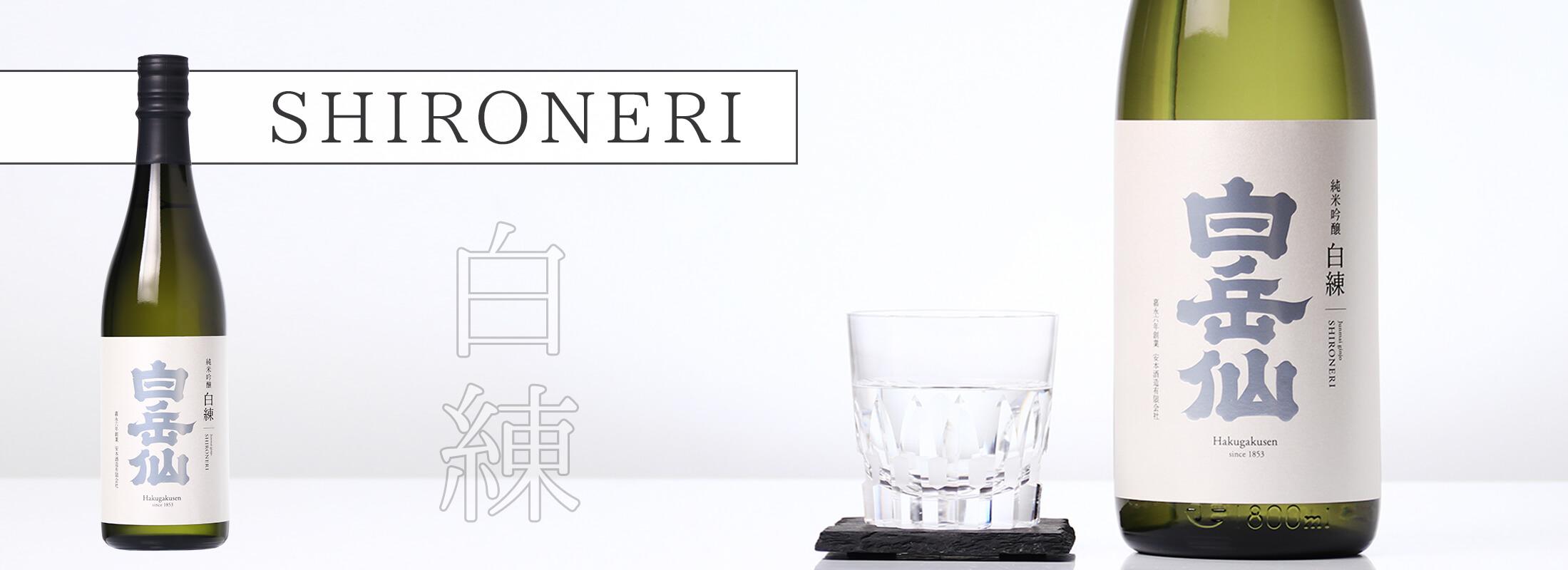 白岳仙 純米吟醸 白練 SHIRONERI