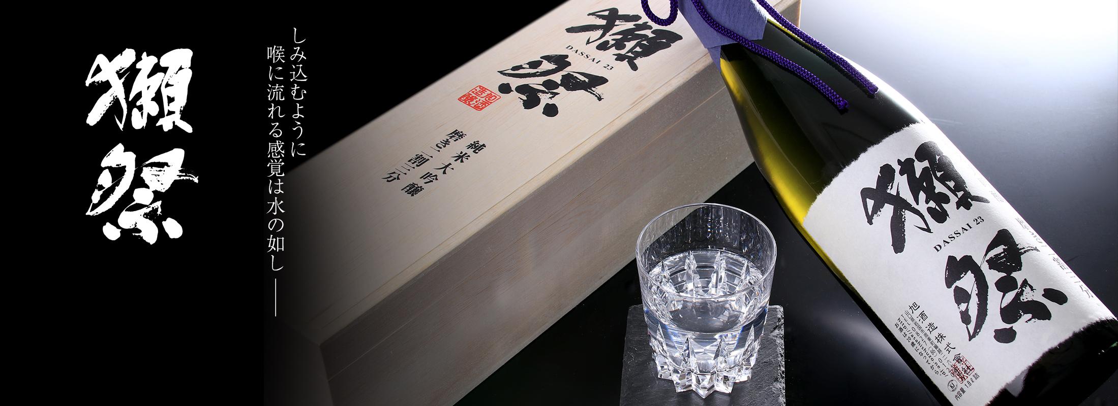獺祭 純米大吟醸 磨き二割三分 木箱入り