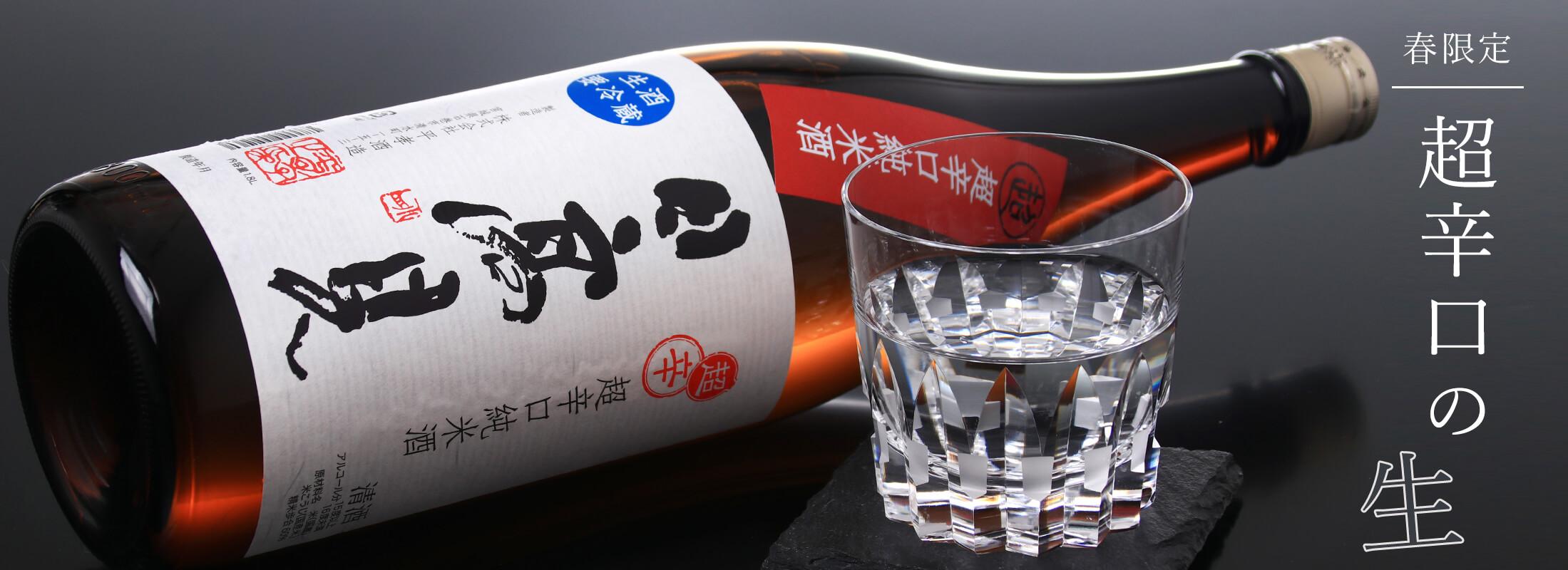 日高見 超辛口 純米 生酒