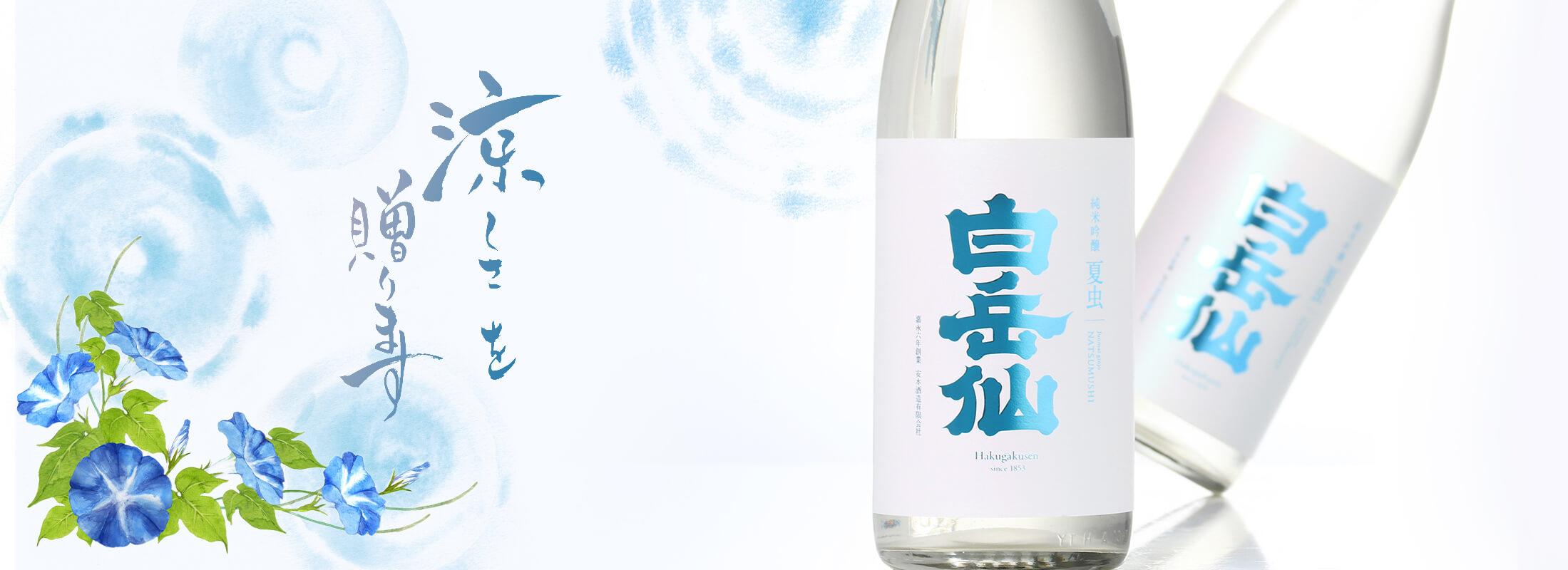 白岳仙 純米吟醸 夏虫 NATSUMUSHI 生原酒