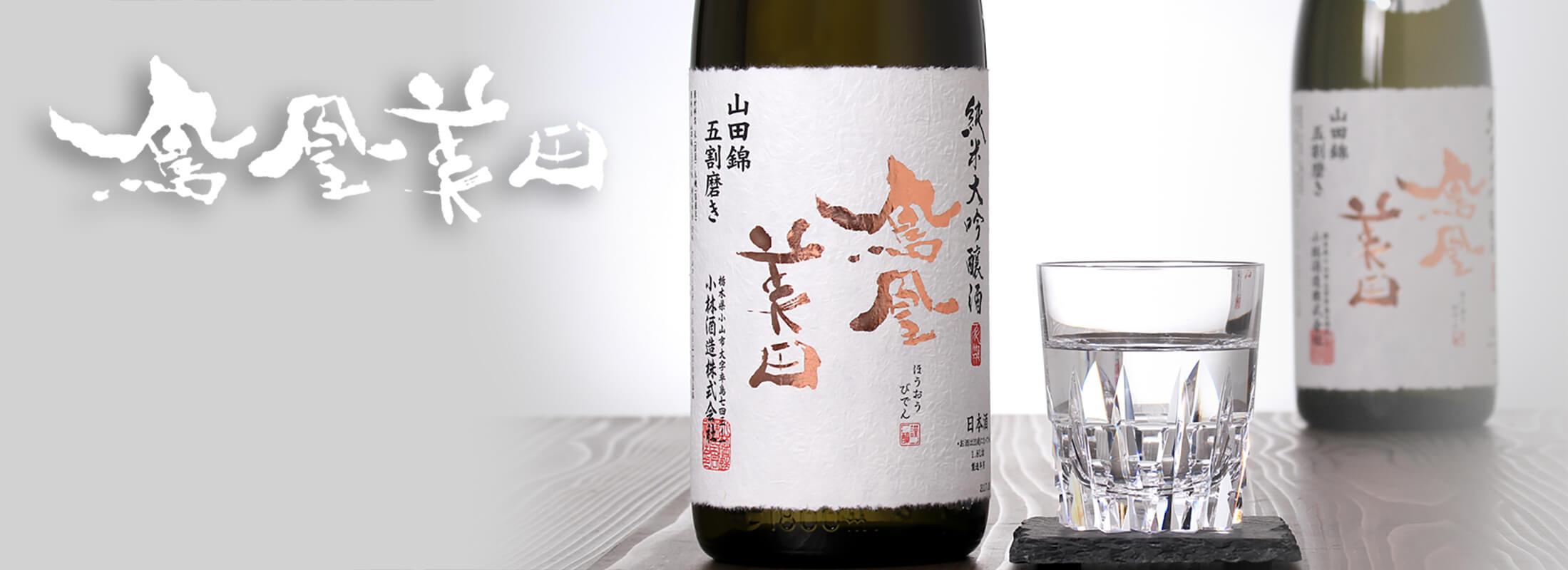 鳳凰美田 純米大吟醸 山田錦 磨き50 生酒