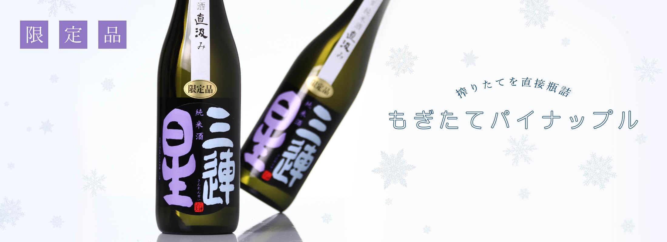 三連星(黒)純米 無濾過生原酒 直汲み