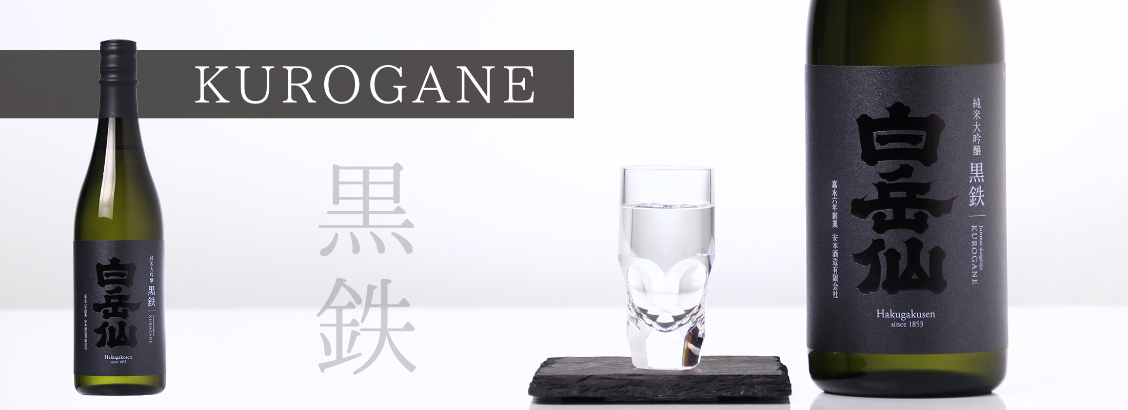 白岳仙 純米大吟醸 黒鉄 KUROGANE