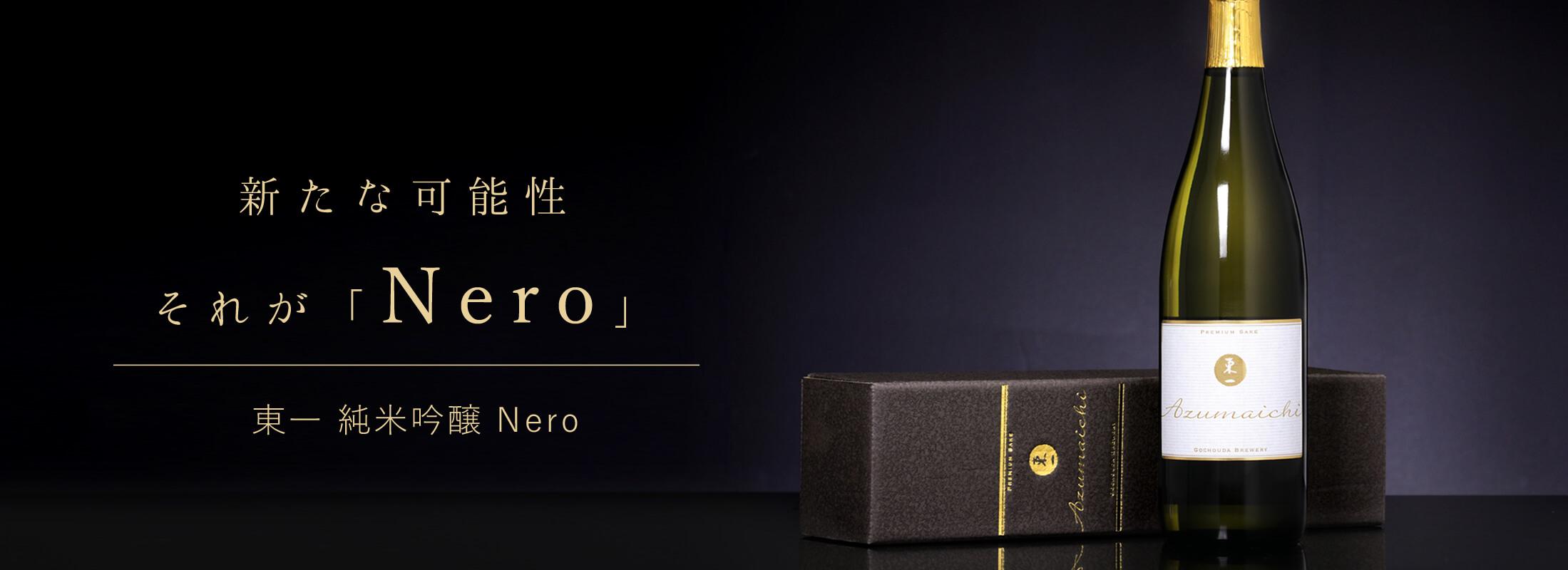 東一 純米吟醸 Nero