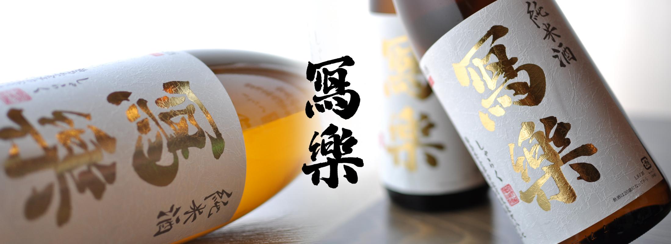 冩樂 純愛仕込 純米酒