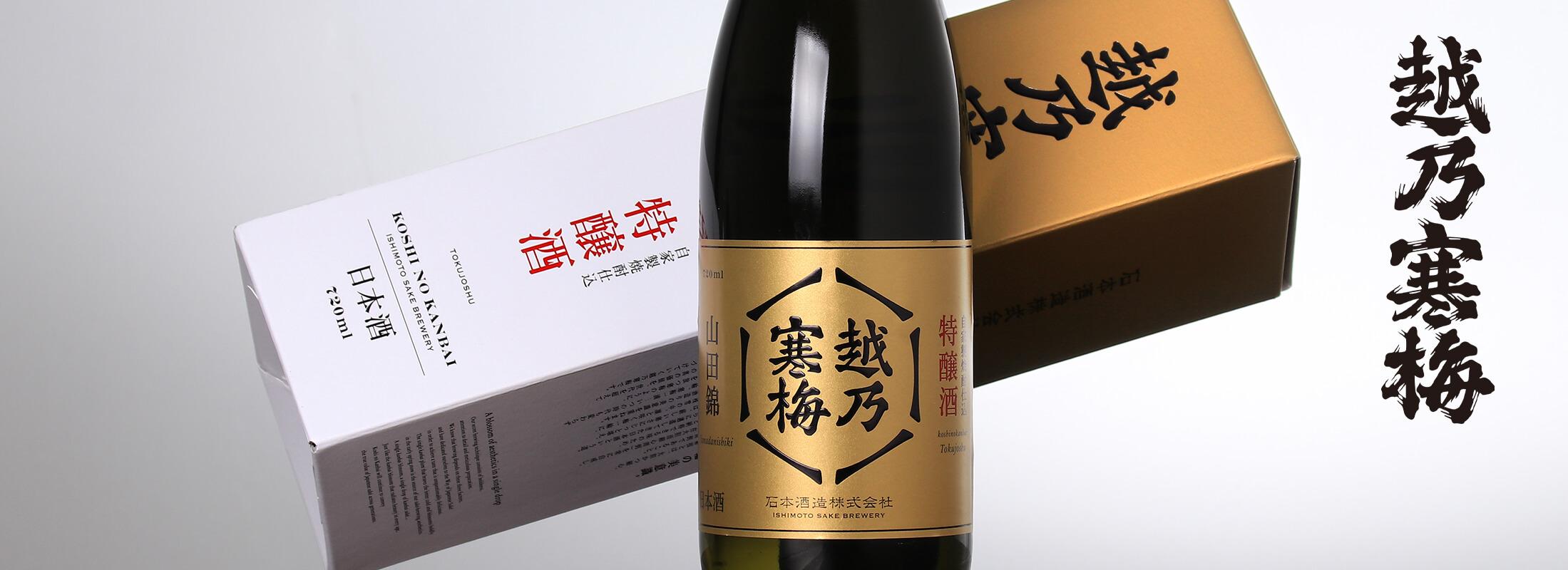 越乃寒梅 特醸酒