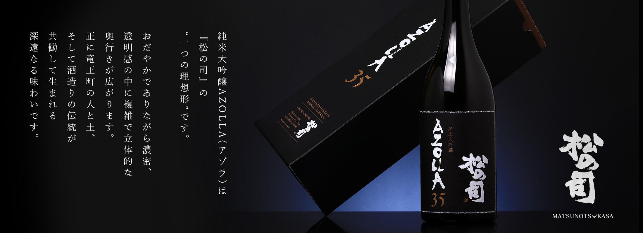 松の司 純米大吟醸 AZOLLA35