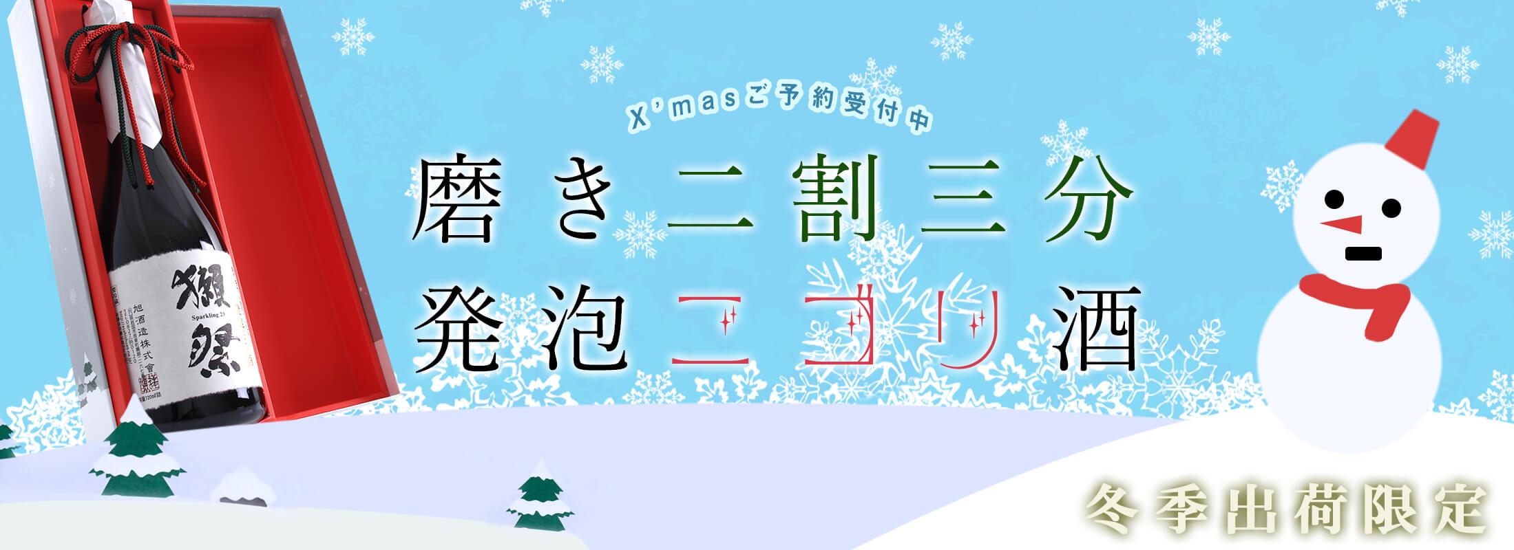 獺祭 発泡にごり酒23 クリスマス
