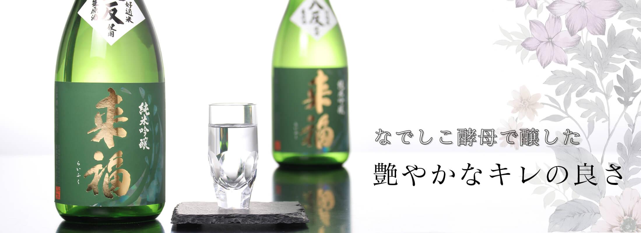 来福 八反 純米吟醸 生原酒