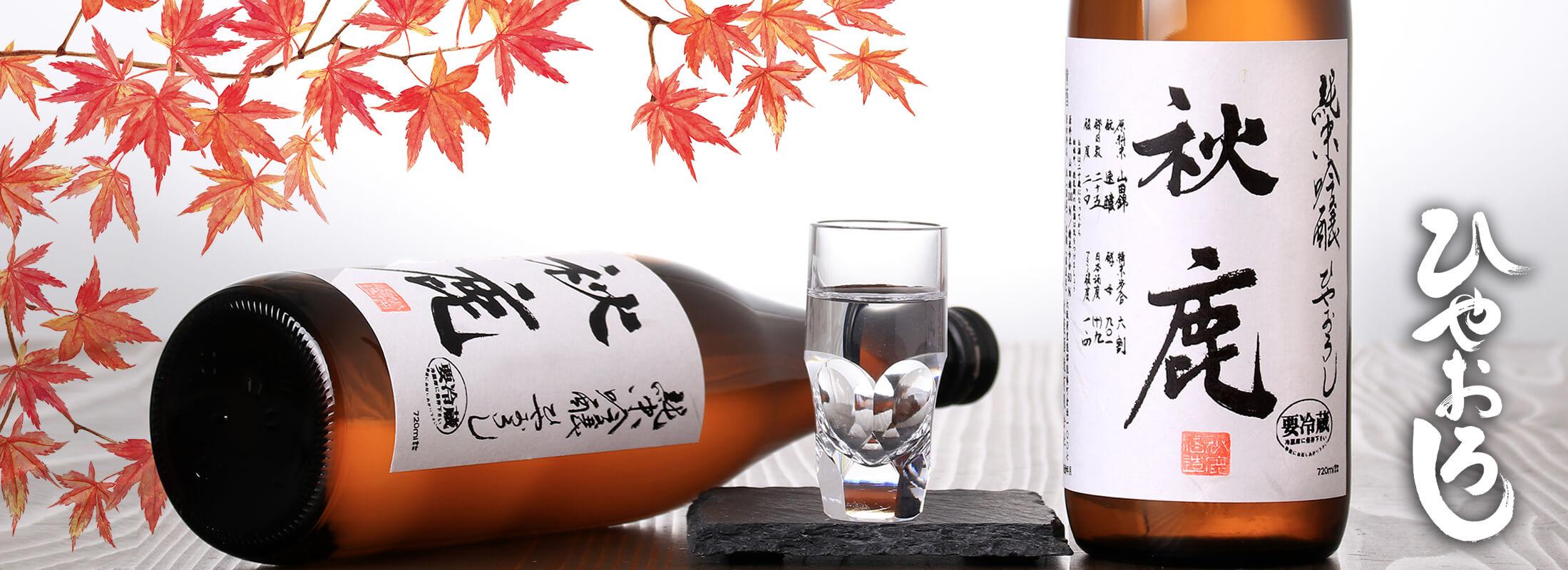 秋鹿 純米吟醸 ひやおろし生詰