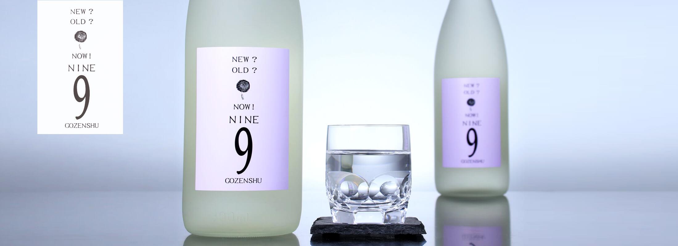 9NINEしぼりたて ホワイトボトル