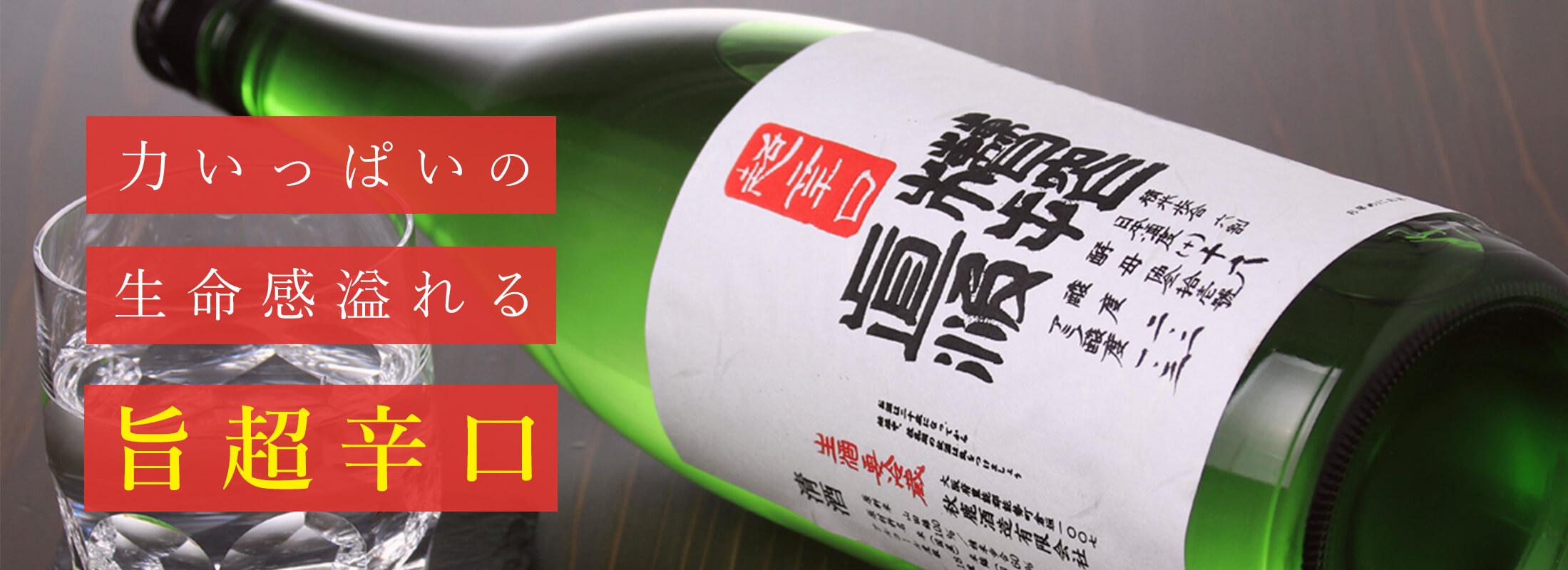 秋鹿 純米吟醸 超辛口 槽搾直汲