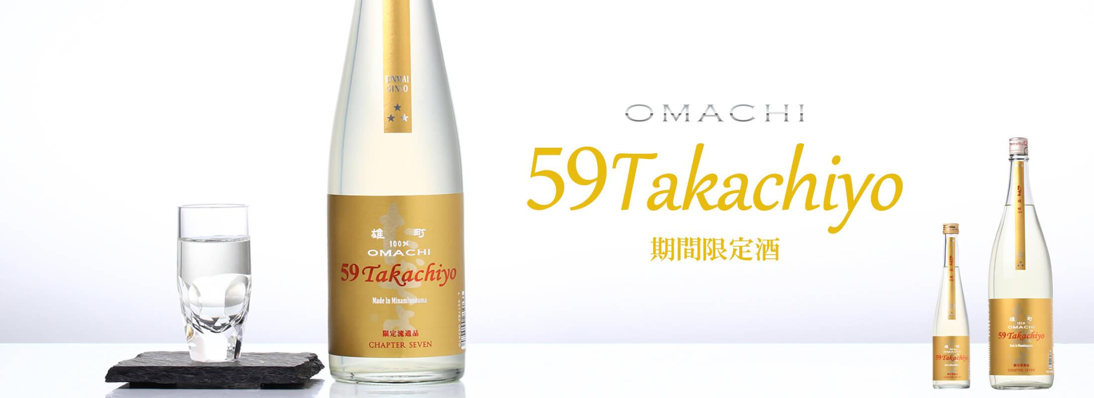 Takachiyo 59(極) 純米吟醸 雄町