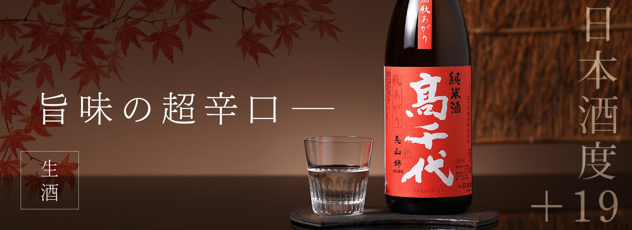 高千代 辛口純米+19 秋上がり 生原酒