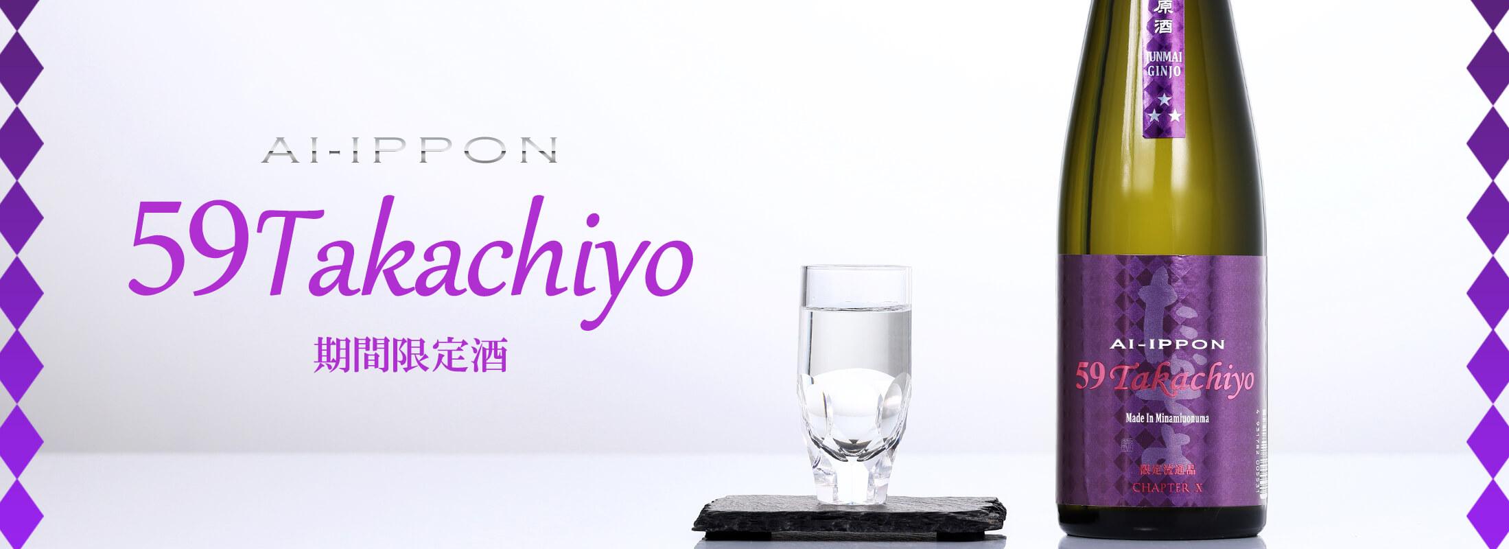 Takachiyo 59(極) 純米吟醸 愛山一本〆