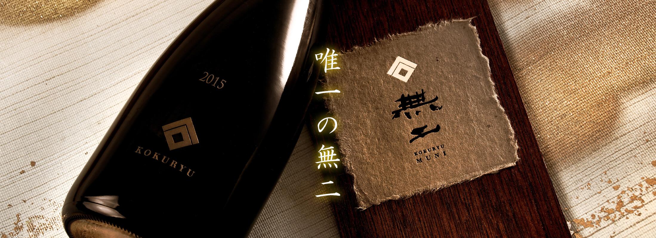 黒龍 無二 2013