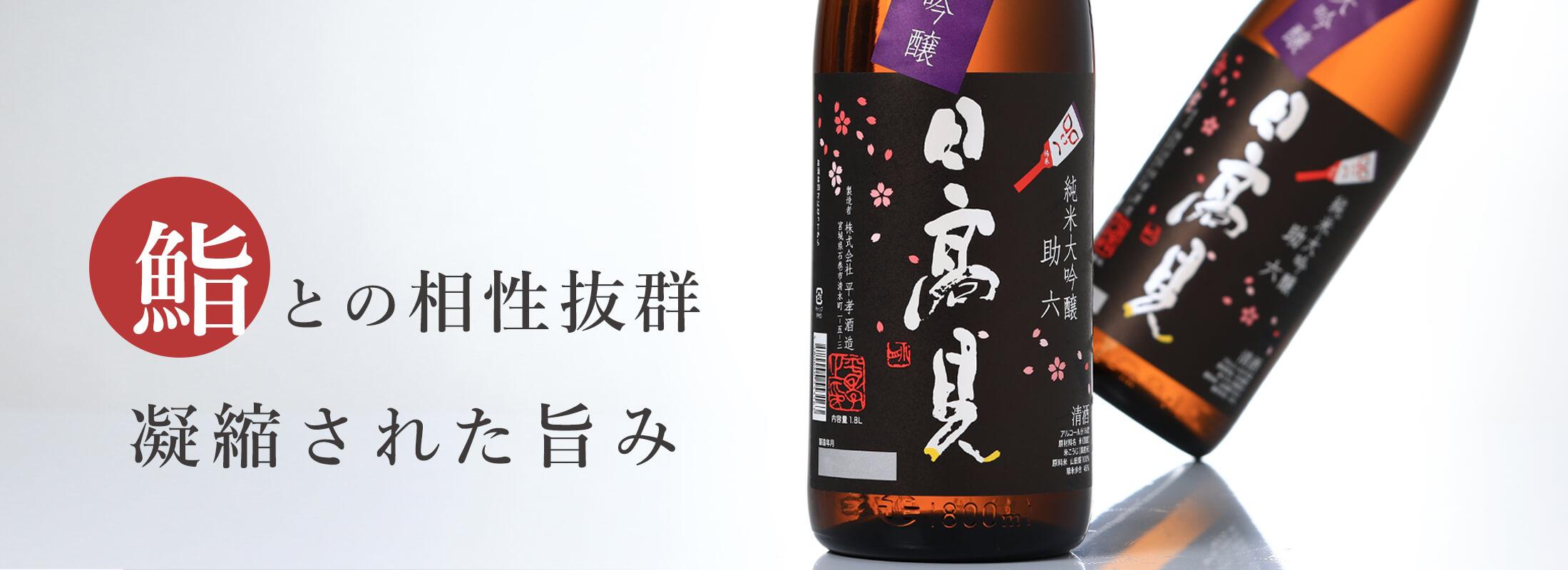 日高見 純米大吟醸 助六江戸桜
