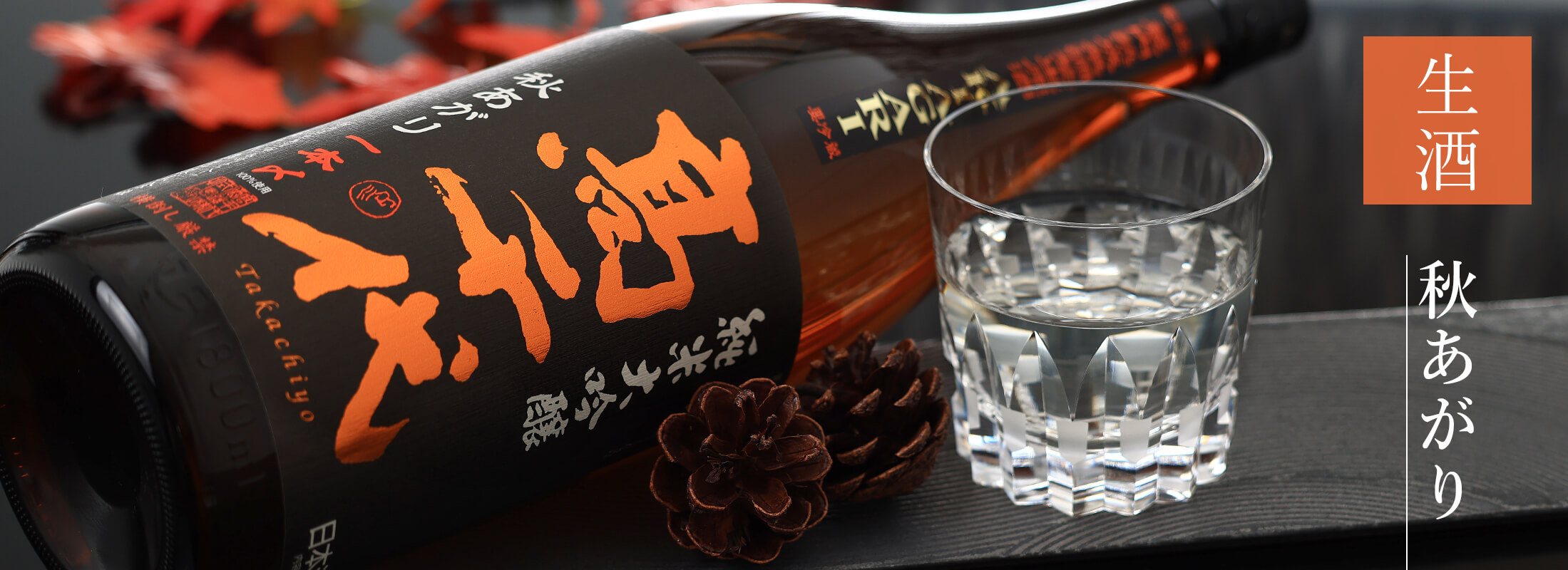 高千代 純米大吟醸 一本〆秋上がり