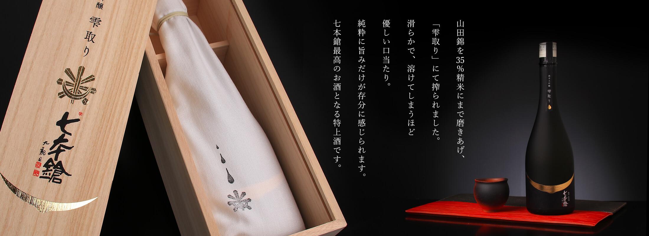 七本鎗 純米大吟醸 山田錦 雫取り