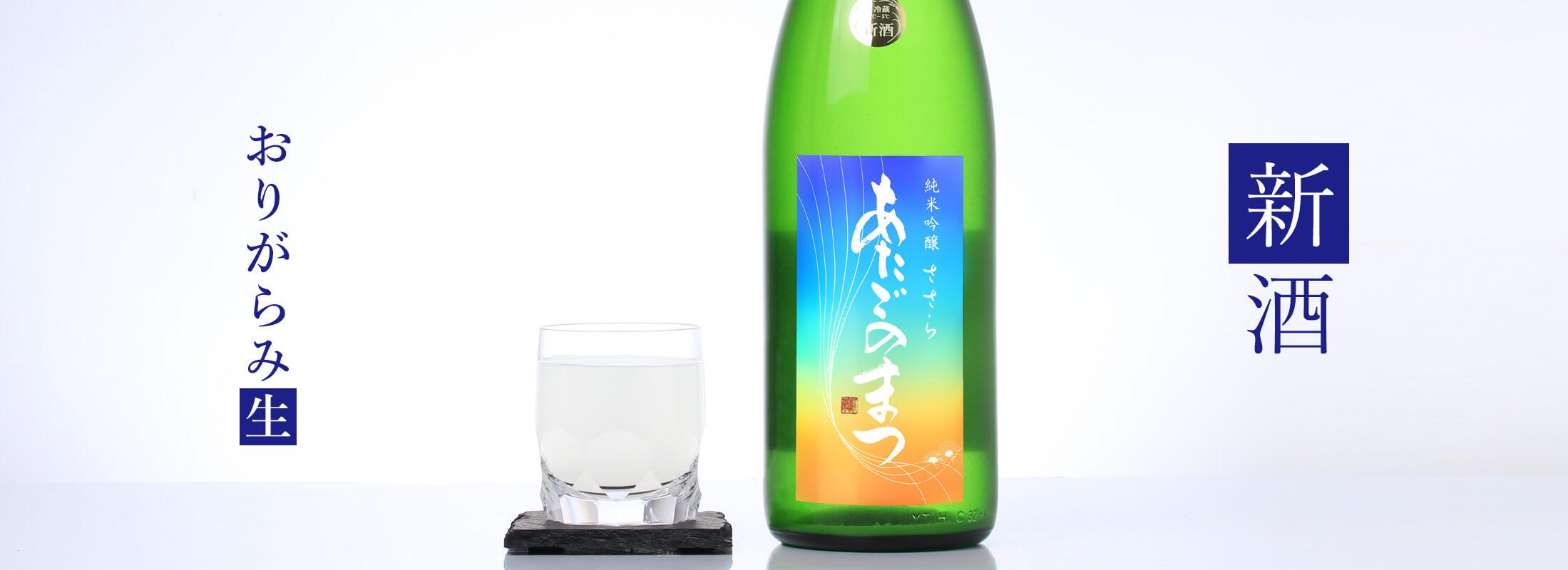 あたごのまつ 純米吟醸 ささら おりがらみ生酒