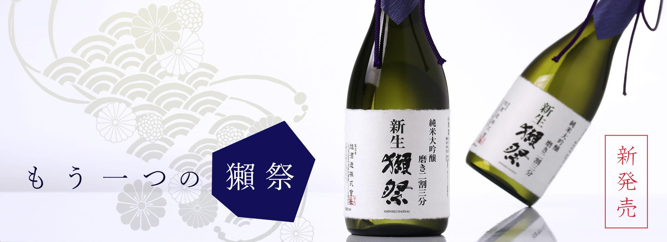 新生 獺祭 純米大吟醸 磨き二割三分