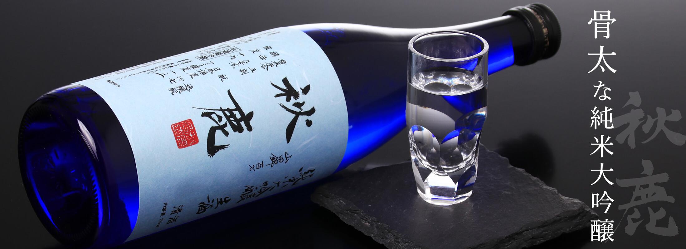 秋鹿 純米大吟醸 生酒
