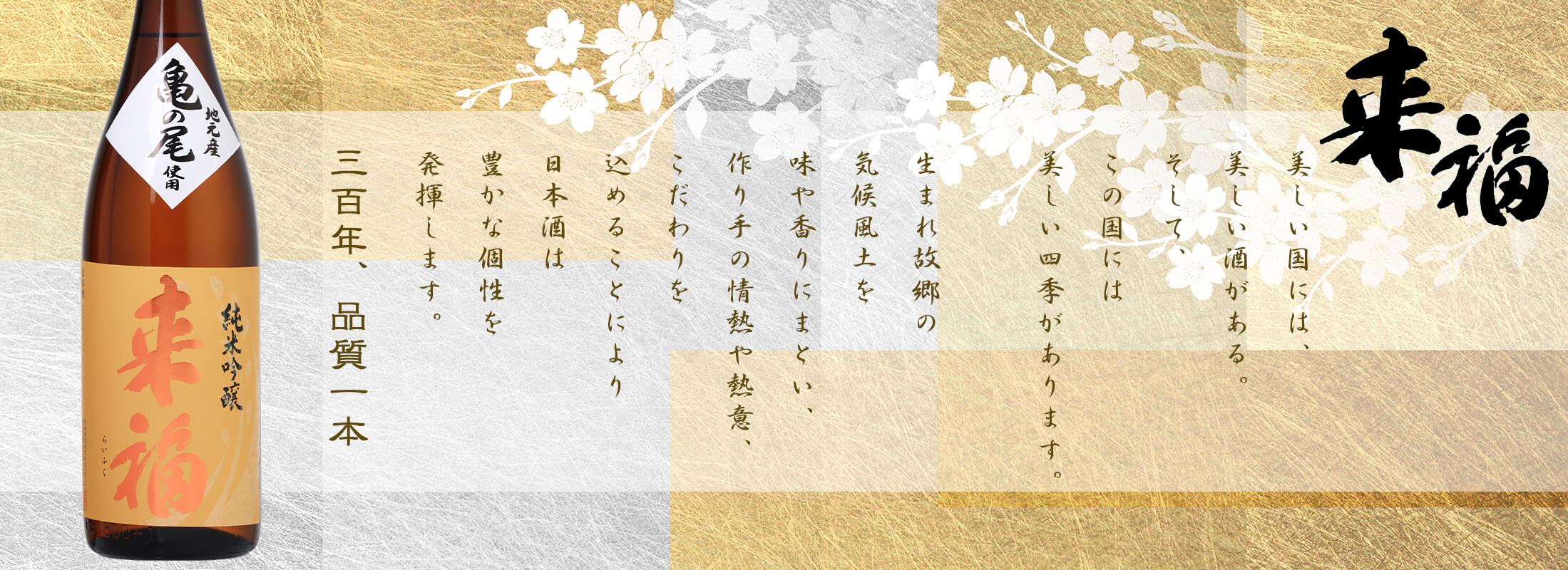 来福 亀の尾 純米吟醸