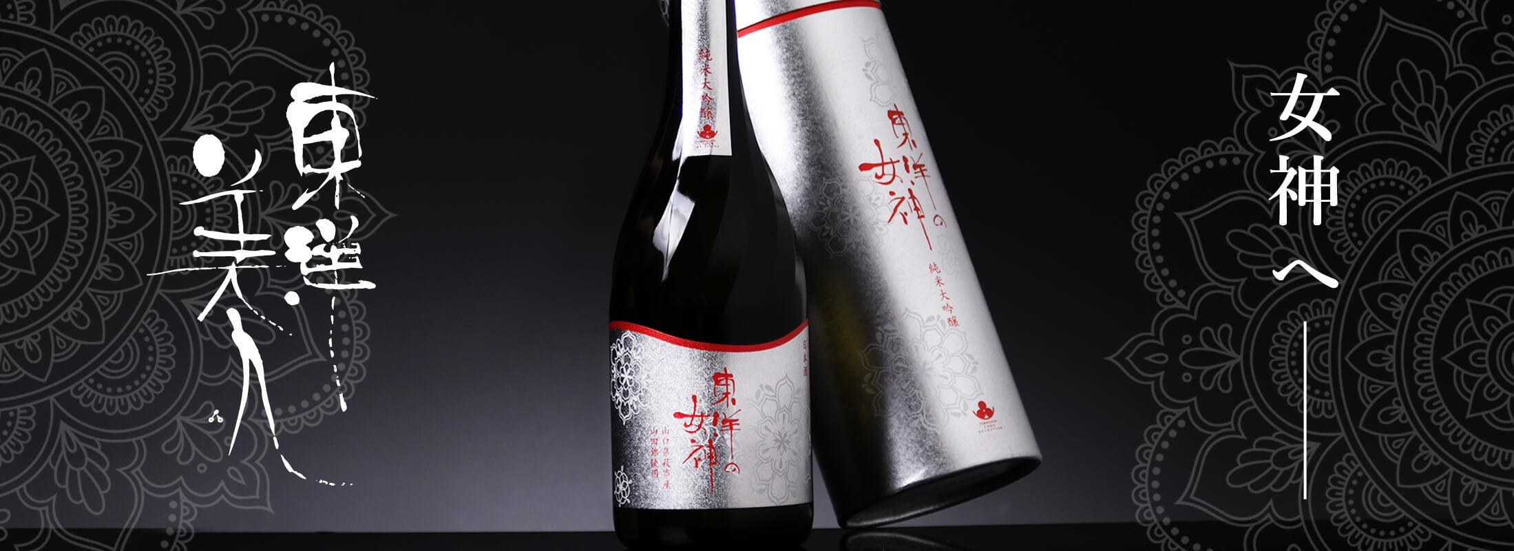 東洋美人 純米大吟醸 東洋の女神