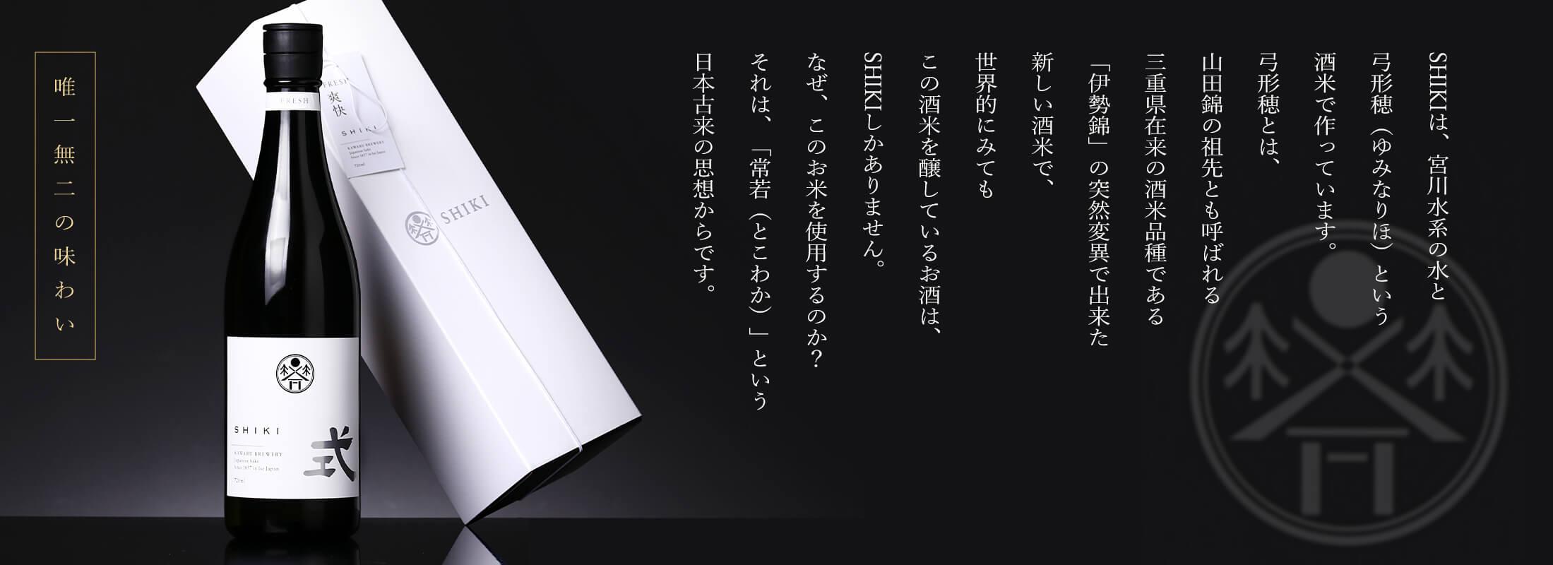 式 SHIKI FRESH
