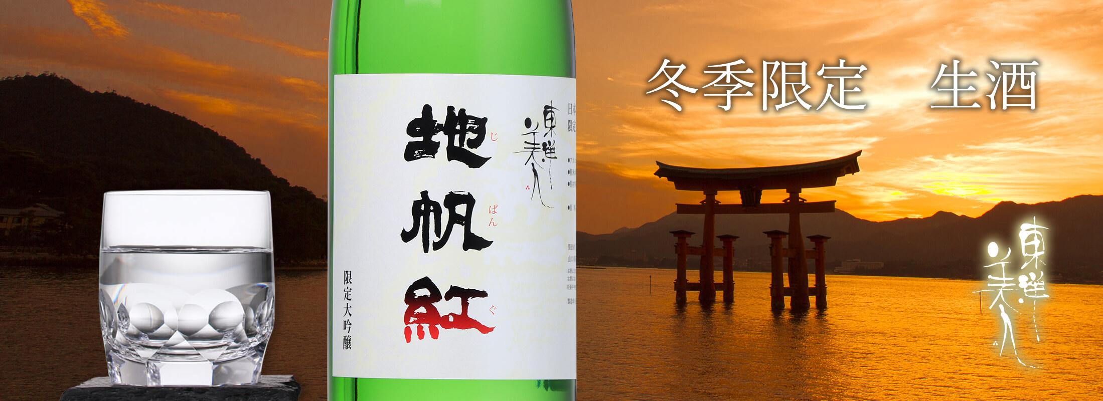 東洋美人 限定大吟醸 地帆紅 生酒