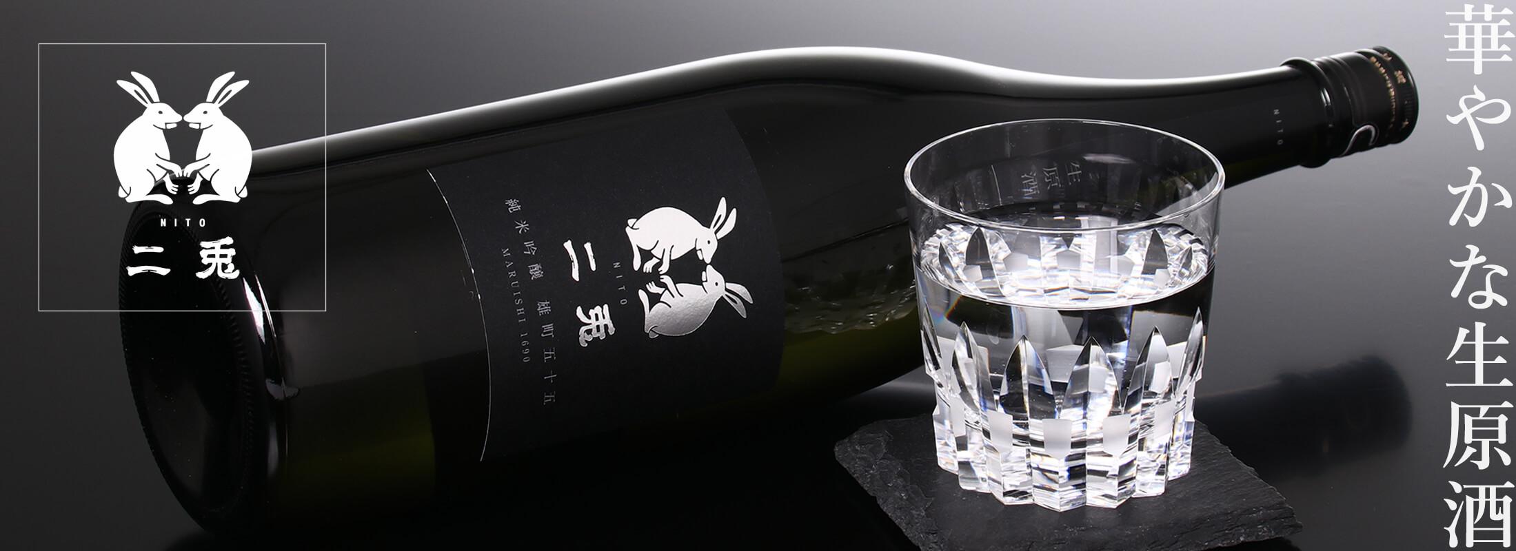 二兎 純米吟醸 雄町 五十五 生酒