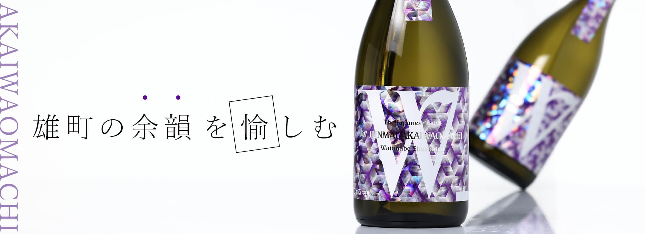 W 赤磐雄町50 生原酒