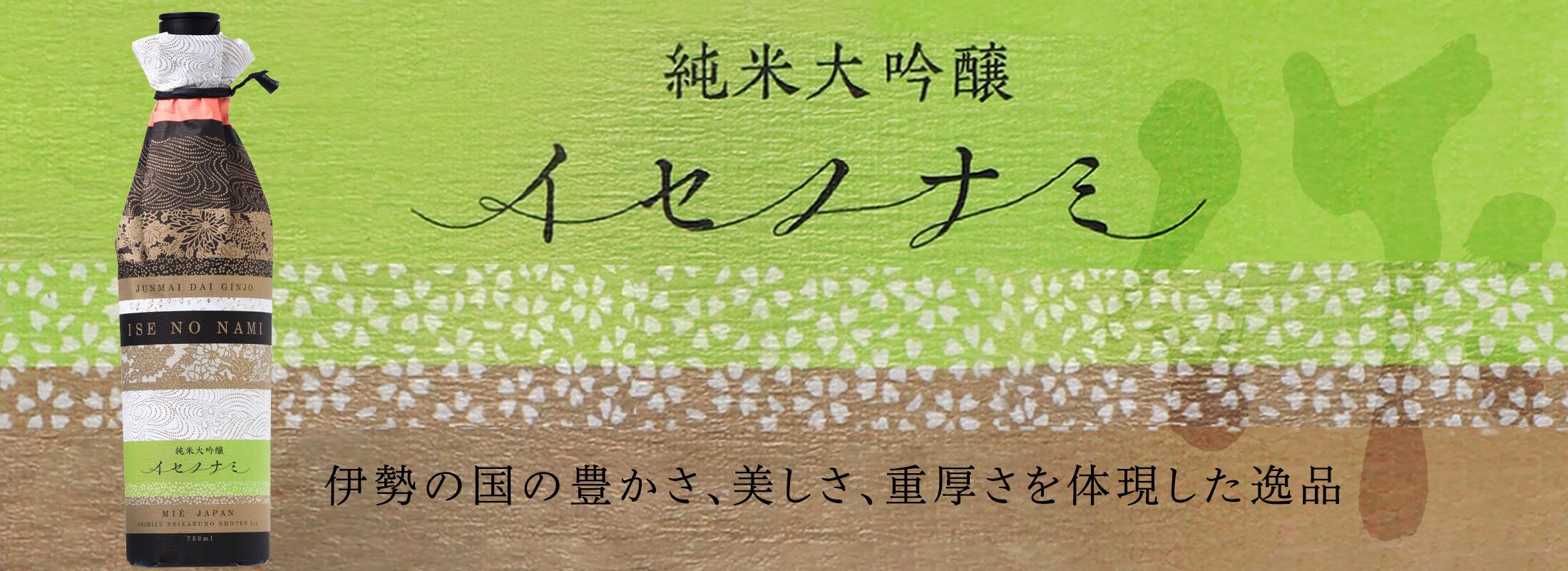 作 純米大吟醸 イセノナミ
