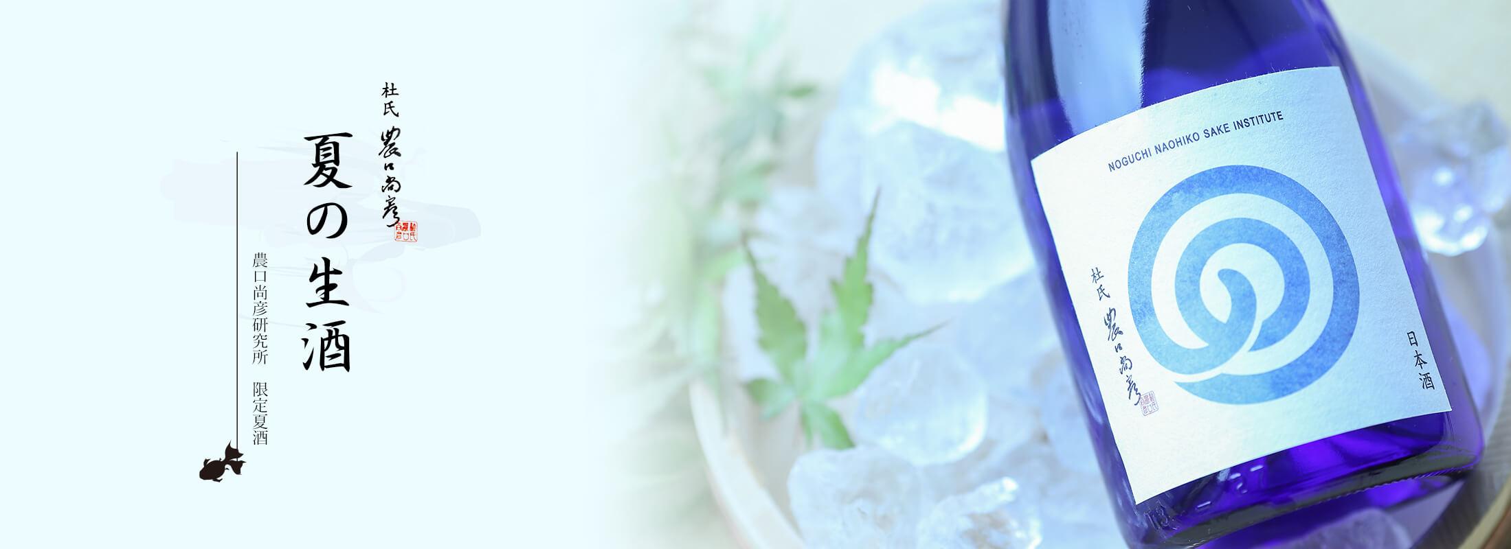 農口尚彦研究所 夏の生酒