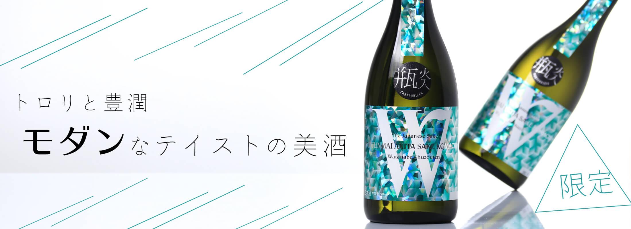 W 秋田酒こまち 50 火入