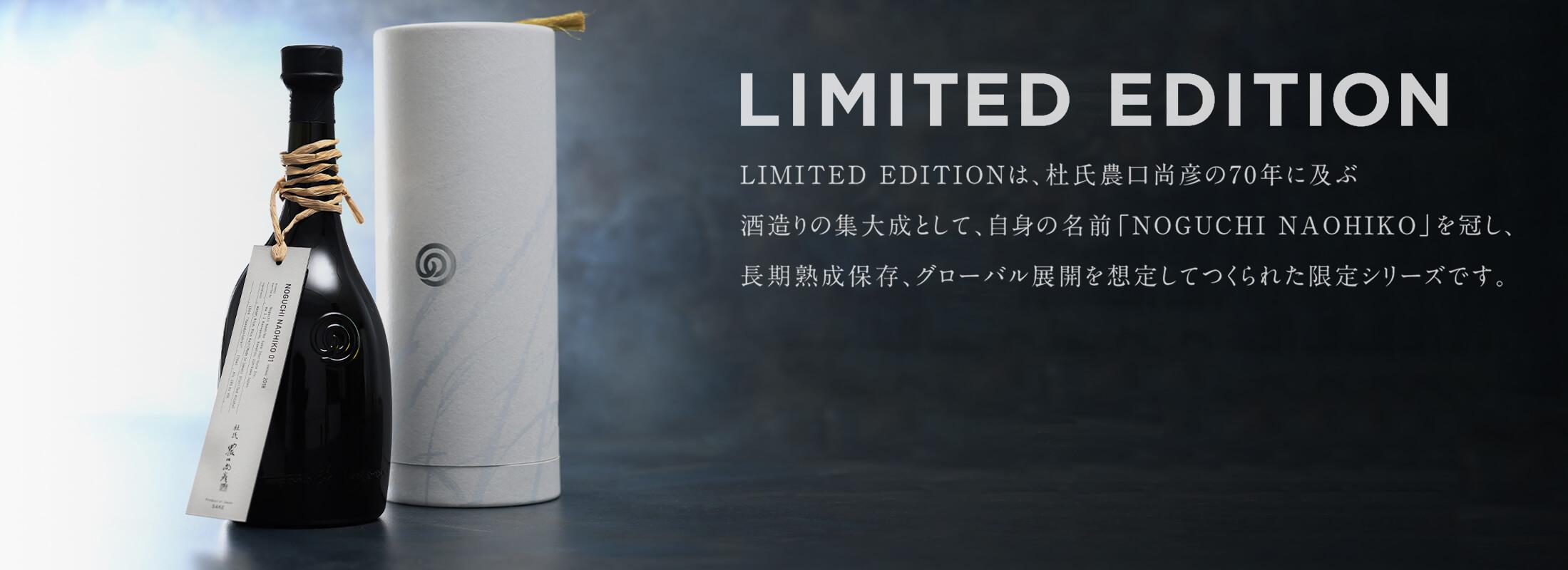LimitedEdition NOGUCHINAOHIKO 01
