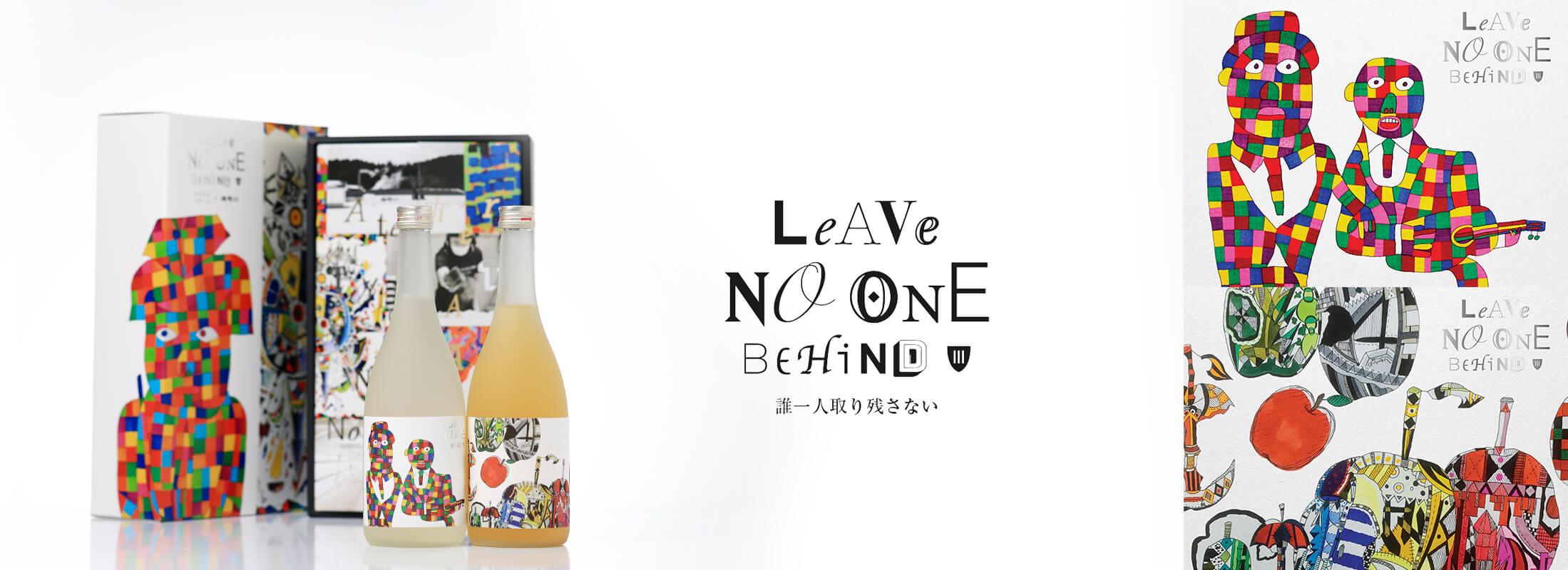 楯野川 Leave No One Behind オリジナルBOX