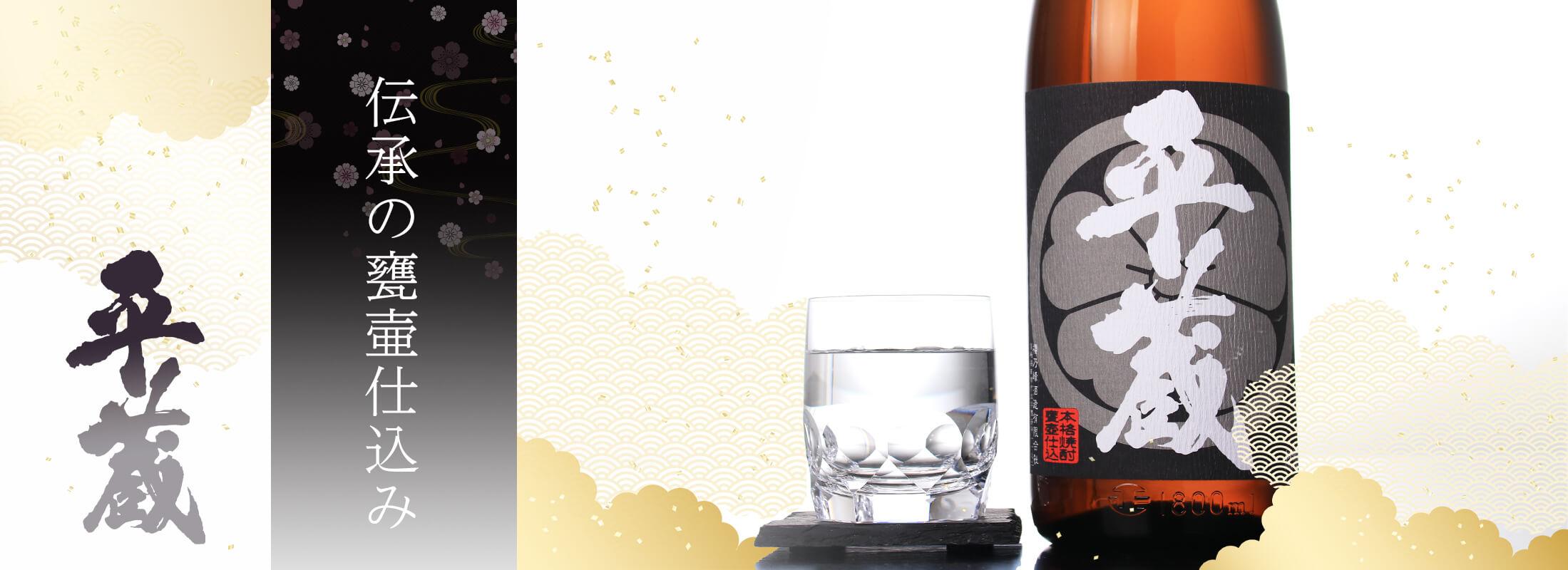 平蔵 芋焼酎(黒麹)