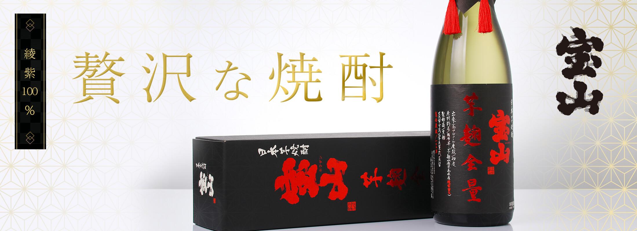 宝山 芋麹全量 綾紫