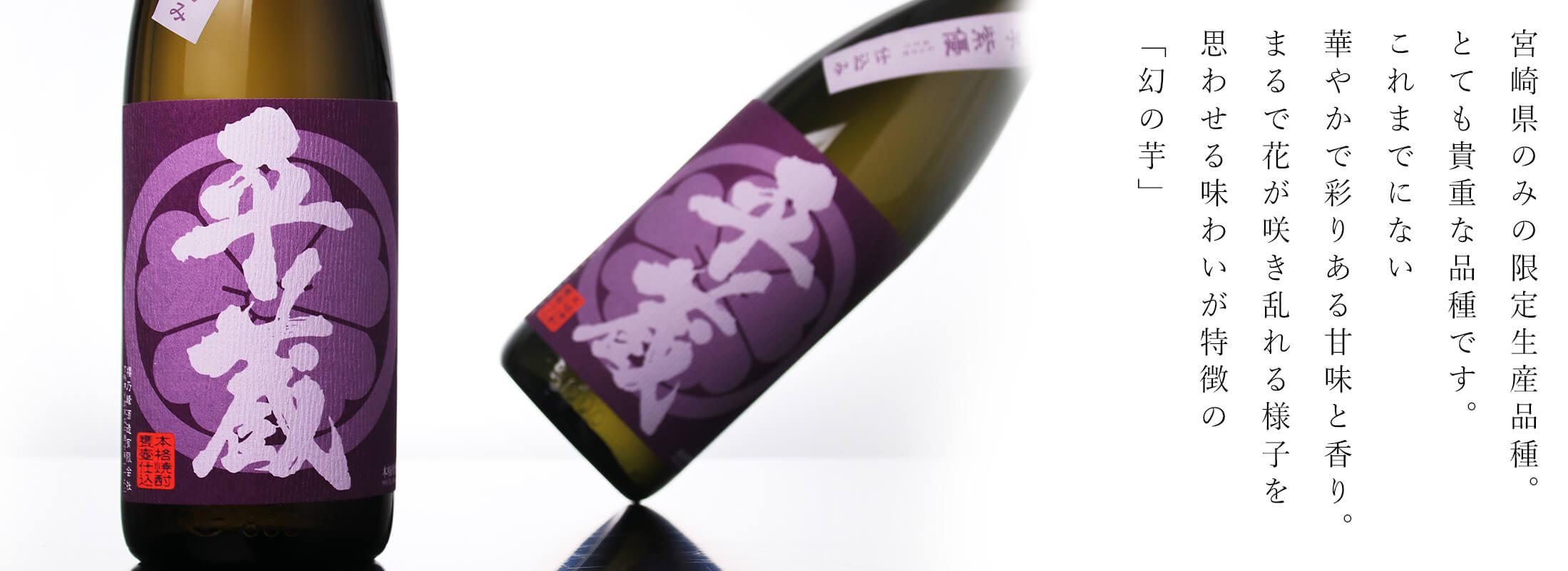 平蔵 紫芋