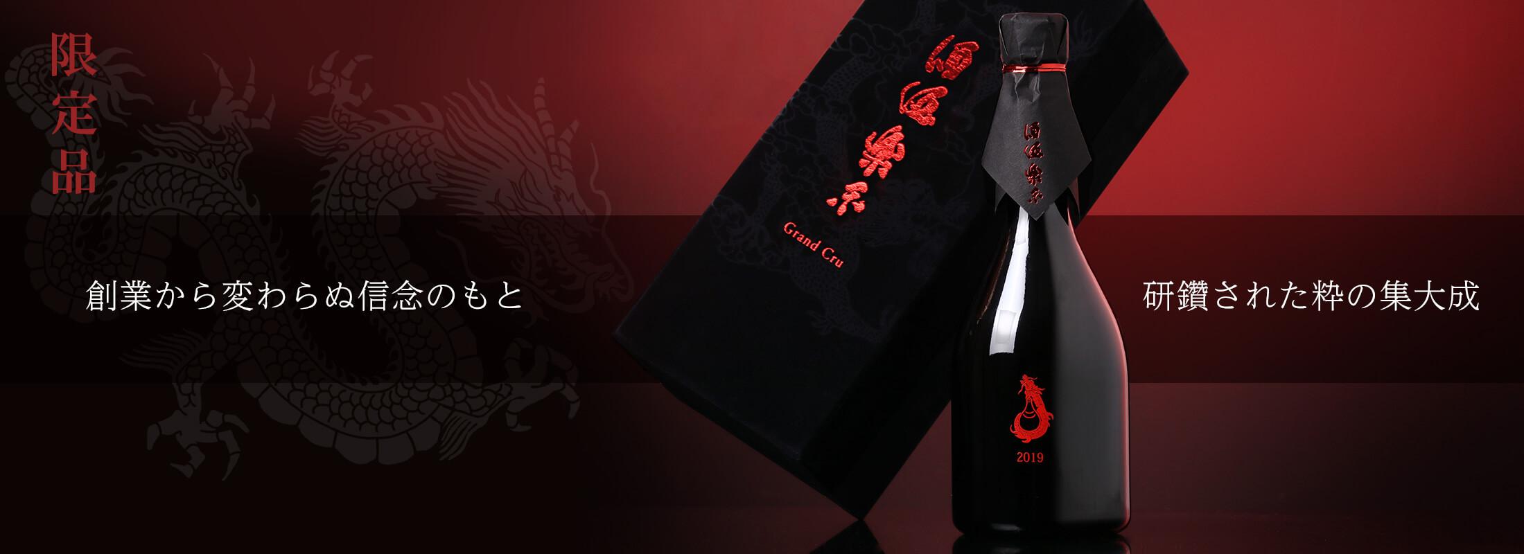 宝山 GrandCru 「酒酒楽楽」 赤
