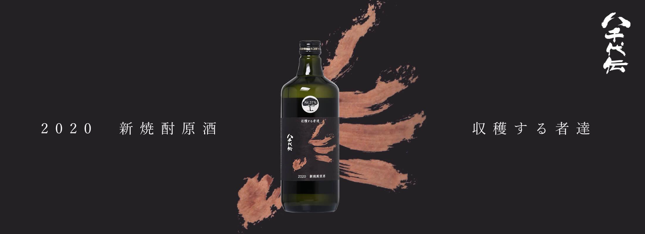 八千代伝 Harvester 黒 原酒