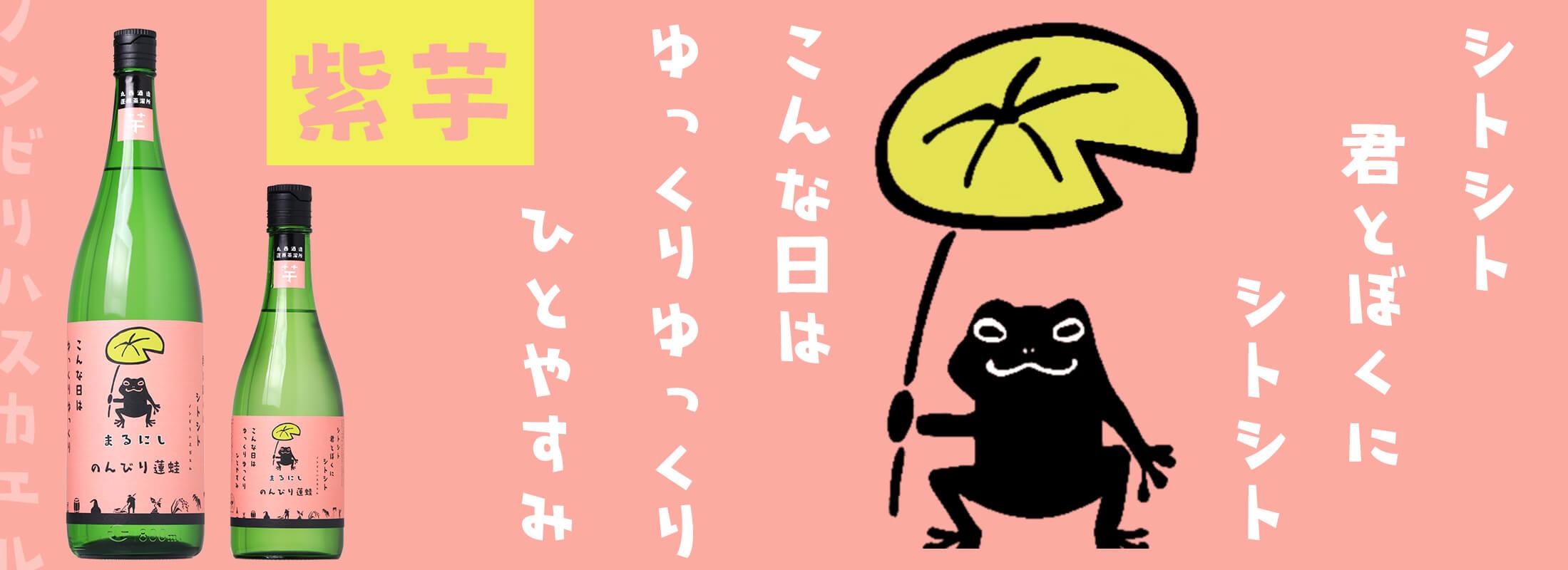 丸西 のんびり蓮蛙